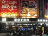 东莞市凤岗大世界商业城伯顿西餐厅